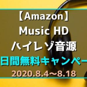 【8月18日まで】Amazon Music HD 90日間無料キャンペーン