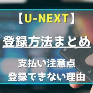 U-NEXT(ユーネクスト)登録方法まとめ 支払い注意点 登録できない理由