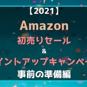 【2021年】初売りセール 福袋 事前準備