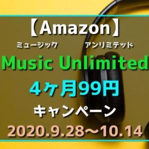 【10月14日まで】Amazon Music Unlimited(アマゾンミュージックアンリミテッド)4ヶ月99円キャンペーン