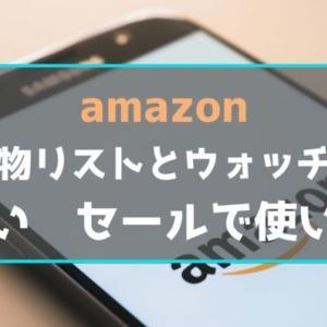 【amazon】「ほしい物リスト」と「ウォッチリスト」の違い・セールではこう使おう