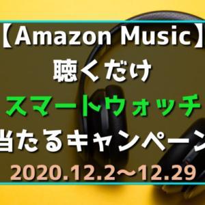 【12月29日まで】Amazon Music スマートウォッチが当たるキャンペーン