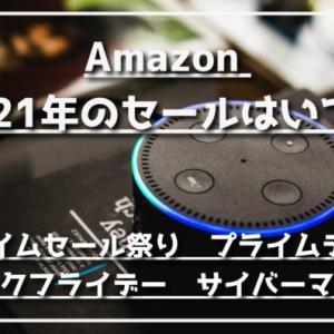 【2021年】Amazonセールはいつ?プライムデー サイバーマンデー タイムセール祭り
