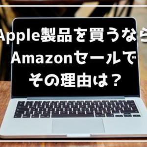 Apple製品(Mac/iPad/AppleWatch/Beats)を買うなら、Amazonセールを見逃すな その理由は?