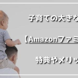 【Amazonファミリー】登録で300ポイント、おむつなど最大50%オフクーポンなどの特典が利用できる
