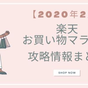 【2021年2月】楽天お買い物マラソン ポイント&クーポン攻略情報まとめ