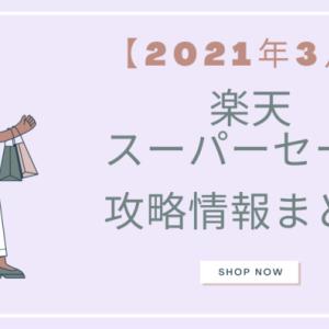 【2021年】楽天スーパーセール ポイント&クーポン攻略情報まとめ