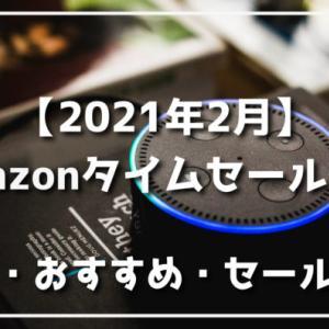 【2021年2月】Amazonファッションタイムセール祭り 割引目玉・おすすめ情報(アマゾンデバイス/Apple/Anker/家電/生活用品/食料品など)