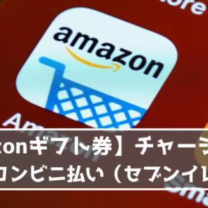 【Amazonギフト券】チャージタイプ コンビニでの買い方(セブンイレブン編)