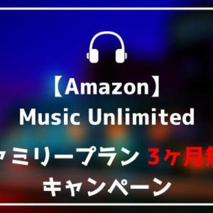 【Amazon Music Unlimited】ファミリープラン3ヶ月無料キャンペーン(〜4月6日)