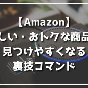 【Amazon】便利に検索できる裏技コマンド 除外・絞り込み