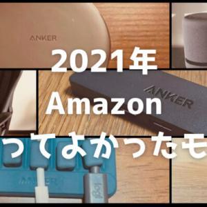 【2021年】Amazonで買ってよかったもの:快適で便利な生活用品