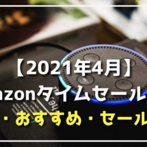 【2021年4月】Amazonタイムセール祭り割引目玉・おすすめ商品(Amazonデバイス/Apple/Anker/家電/生活用品/食料品など)