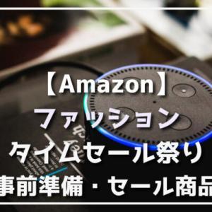 【2021年5月7〜9日】Amazonファッションタイムセール祭り 攻略情報ガイド