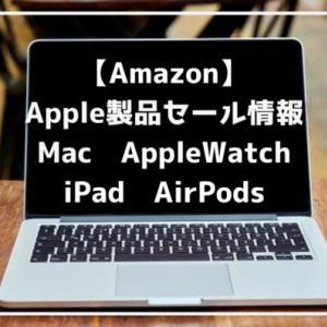 【Amazonで】最新Apple製品セール情報(Mac/iPad/AppleWatch/AirPods)