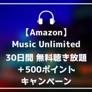 【Amazon Music Unlimited】30日無料聴き放題+500Pキャンペーン