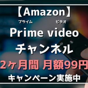 【6月22日まで】Amazon Primevideoチャンネル 2ヶ月間 月99円キャンペーン