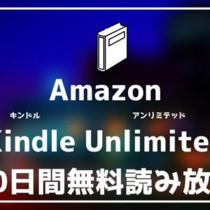 【Amazon Kindle Unlimited 】30日間無料読み放題キャンペーン