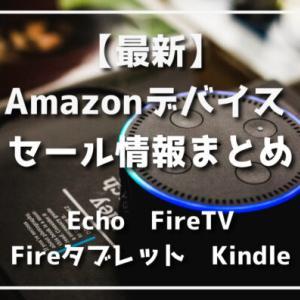 【最新】Amazonデバイス セール情報まとめ(Echo/FireTV/Fireタブレット/Kindle)