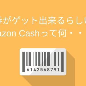【ギフト券がゲットできるらしい。Amazon Cashって・・・何?】