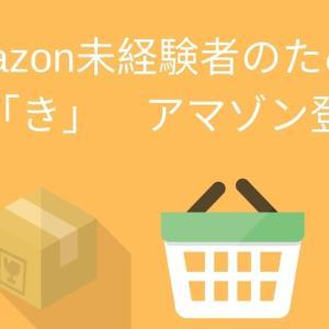 【Amazon未経験者のために 基礎の「き」アマゾン登録方法】