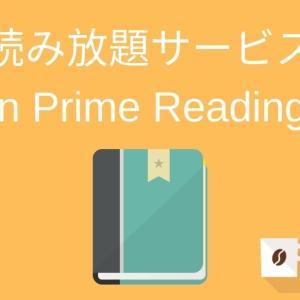【読み放題サービス Amazon Prime Readingとは?】