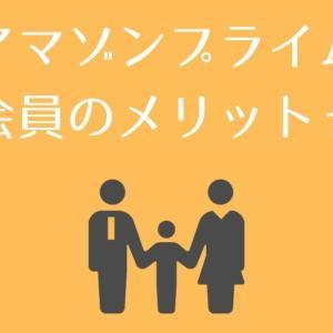 【アマゾンプライム 家族会員のメリットって?】