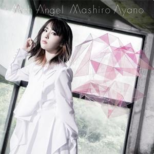 綾野ましろ:Arch Angel ~痛みではなく強いからこそ泣くんだ~