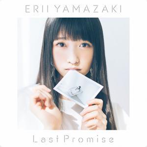 山崎エリイ:Last Promise  ~この気持ちを永遠に続けるための約束~