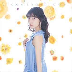 石原夏織:Blooming Flower ~この花はあなたの元にも届く~