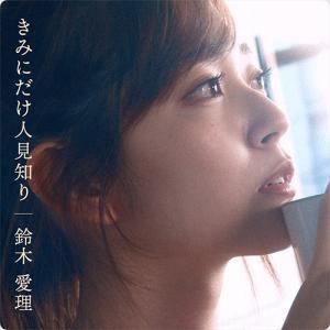 鈴木愛理:きみにだけ人見知り (Home Demo ver.) ~この思いに気付いて~