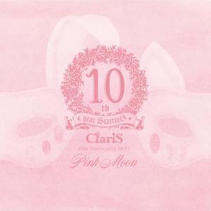 ClariS:ClariS 10th Anniversary BEST – Pink Moon – ~今現在の空~