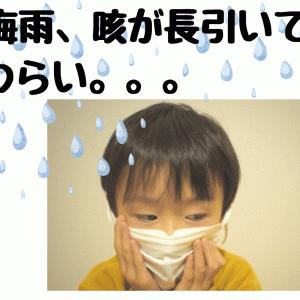 【アロマ×ハーブ×クレイ】梅雨の長引く咳をどうにかしたい人の5つの対処法