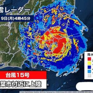 台風15号 電車遅延 首都圏で避難勧告 神奈川で避難指示  午前6時