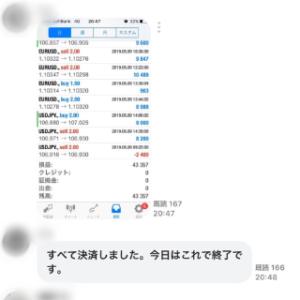 新FXツール収支報告9/14