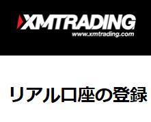 【徹底解説!】XMの口座タイプは3種類!どれを開設すべきか知ろう!!