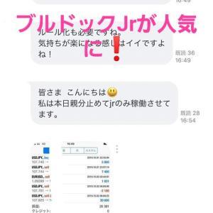 新FXツールコミュニティ公開と特典がスゴすぎ!?10/3その2