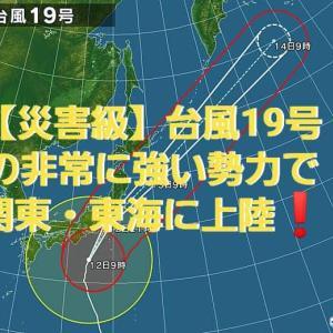 【災害級】台風19号の非常に強い勢力で関東・東海・東北に上陸へ