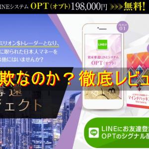 大沢 麗子氏の『BTCシグナルLINE配信システムOPT(オプト)』は詐欺なのか?徹底レビュー