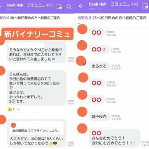 新BOキャッシュリッチ2収支報告06/23
