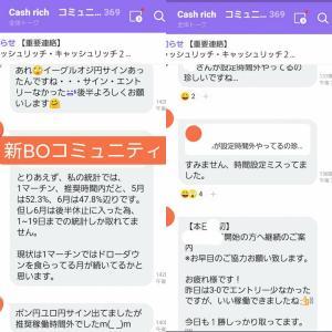 新BOキャッシュリッチ2収支報告07/25