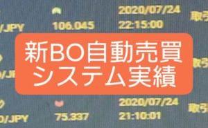 新BOキャッシュリッチ2収支報告07/26