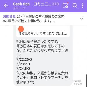 新BOキャッシュリッチ2収支報告07/27