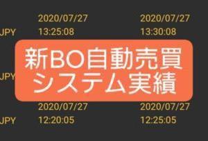 新BOキャッシュリッチ2&FX収支報告07/28