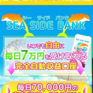SEA SIDE BANKは本当に稼げるのか?詐欺なのか?評判・口コミ・徹底レビュー