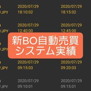 新BOキャッシュリッチ2収支報告07/30