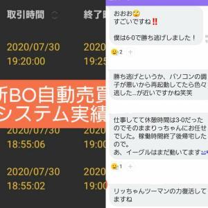 新BOキャッシュリッチ2収支報告07/31