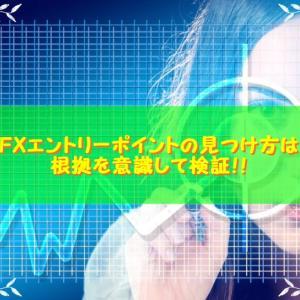【FX初心者基礎】FXエントリーポイントの見つけ方は根拠を意識して検証することが大切とは!?