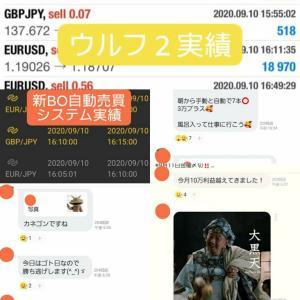 新BOキャッシュリッチ2&FX収支報告09/11 その2