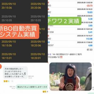 新BOキャッシュリッチ2収支報告09/12